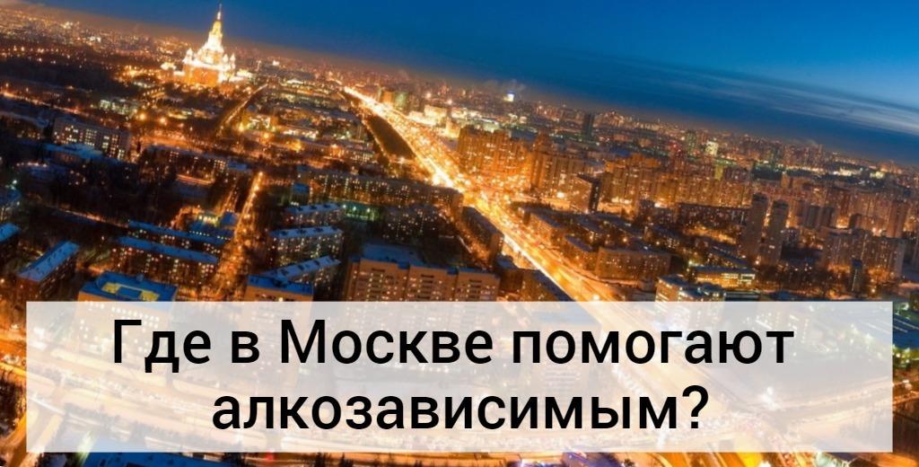 Москва. Бесплатное лечение алкоголизма