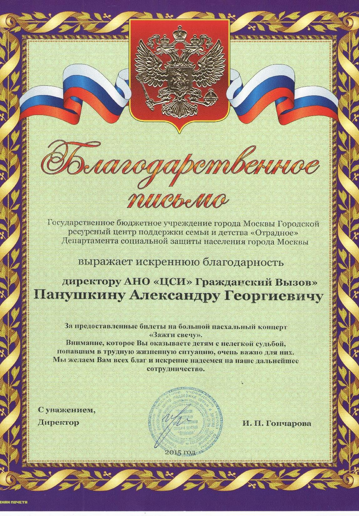 Пильмо из Департамента социальной защиты Москвы
