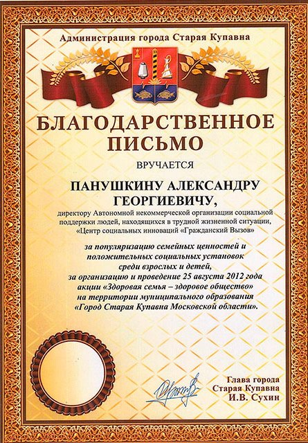грамота из Старой Купавны (Подмосковье)