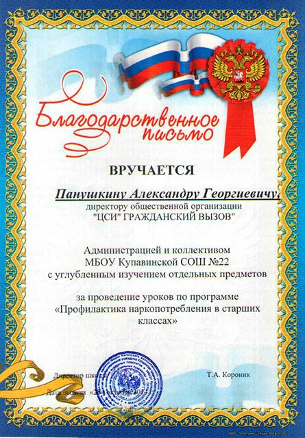 Письмо из школы 22 Старая Купавна.