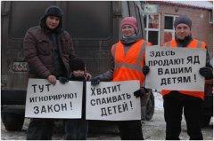 Акция против продажи алкоголя (фото2)